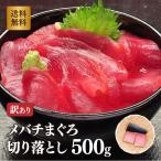 マグロ マグロ刺身 訳あり 赤身 冷凍マグロ  メバチマグロ赤身切り落とし500g