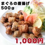 マグロ 冷凍マグロ 唐揚げ からあげ マグロのから揚げ500g