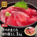 マグロ マグロ刺身 訳あり 冷凍マグロ 赤身 メバチマグロ赤身切り落とし1kg 送料無料 80308