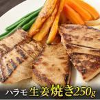 マグロ まぐろ 鮪 冷凍マグロ フライパンで焼くだけ!国内製造&国産のまぐろハラモ生姜焼き250g 2〜3人前
