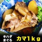 マグロ まぐろ 鮪 カマ 訳あり 冷凍 キハダマグロカマ1kg(5〜6個入り) お一人様8個まで 80519