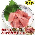 マグロ マグロ刺身 中トロ 訳あり わけあり 冷凍マグロ 養殖南マグロ中トロぶつ切り用1kg 80523