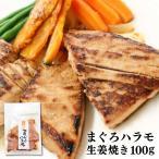 マグロ まぐろ 惣菜 冷凍マグロ フライパンで焼くだけ!国内製造&国産のまぐろハラモ生姜焼き100g 加熱用