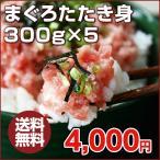 マグロ まぐろ 鮪 マグロ刺身 訳あり 冷凍マグロ ネギトロ丼 マグロ専門店のまぐろたたき身 300g×5 約12人前 送料無料
