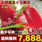 マグロ まぐろ 鮪 マグロ刺身 訳あり 冷凍マグロ 1kg 解凍方法付 赤身 筋が少ない!天然南まぐろ天身てんみ 1kg 送料無料