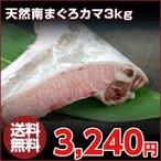 マグロ まぐろ 鮪 マグロ刺身 訳あり 冷凍マグロ カマ まぐろ専門店だから取り扱える!天然南まぐろカマ3kg 加熱用 送料無料
