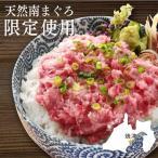 マグロ まぐろ 鮪 マグロ刺身 訳あり 冷凍マグロ 解凍方法付 ネギトロ丼 天然南まぐろたたき身100g×11 送料無料