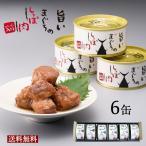 缶詰 魚 ツナ 高級 非常食 おつまみ おかず 詰め合わせ セット 保存食 長期保存 内祝 送料無料 旨いまぐろのしっぽ肉 6缶入り 86199