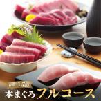 父の日ギフト 食べ物 海鮮 おつまみ マグロ 海鮮福袋 海鮮セット お取り寄せ 福袋 ホンマグロフルコース福袋 86220