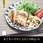 マグロ まぐろ 惣菜 冷凍マグロ フライパンで焼くだけ!国内製造&国産のまぐろハラモ生姜焼き100g×3 加熱用