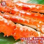 アブラガニ あぶらがに 5Lサイズ×5肩(正規品 冷凍総重量5kg前後 1肩冷凍1kg前後 ボイル冷凍)(かに カニ 蟹)