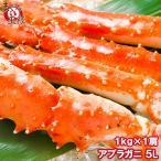 アブラガニ あぶらがに 5Lサイズ×1肩 正規品 冷凍総重量1kg前後 ボイル冷凍 かに カニ 蟹