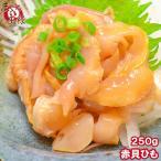 (訳あり わけあり ワケあり)赤貝ひも 250g (寿司ネタ 刺身用 天然)