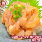 (訳あり わけあり ワケあり)赤貝ひも 500g (寿司ネタ 刺身用 天然)