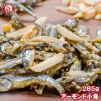 王様のアーモンドフィッシュ アーモンド小魚 320g ポイント消化 食品 メール便 おつまみ