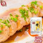 安康鱼 - あん肝 (あんこうの肝 250g あんきも あん肝ポン酢 アンキモ アン肝)