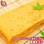 厚焼玉子 400g×5パック冷凍 厚焼き玉子 無添加、無着色 国産