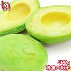 冷凍 アボカド ハーフカット 1kg