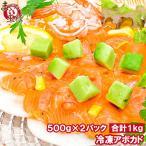 冷凍 アボカド ダイスカット 1kg 500g×2個 業務用 (アボカドディップ アボカドサラダ)