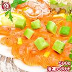 冷凍 アボカド ダイスカット 500gパック×1個 業務用 (アボカドディップ アボカドサラダ)