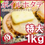ボイルほたて特大Lサイズ1kg(21〜25粒) (ホタテ 帆立)(BBQ バーベキュー)