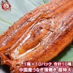 超特大 うなぎ 蒲焼き 平均330g前後×10尾 タレ付き (中国産 うなぎ ウナギ 鰻)