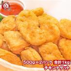 チキンナゲット 合計1kg(鶏 とり 唐揚げ からあげ から揚げ)