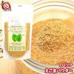 えごまパウダー(130g×1) ポイント消化 食品 メール便