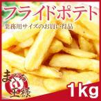 フライドポテト 業務用 冷凍 フレンチフライ メガ盛り1kg