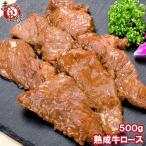牛ロース ロース 焼肉 500g 業務用 熟成牛 熟成肉 味付け ロース肉 牛肉 肉 お肉 鉄板焼き ステーキ BBQ ギフト