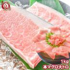 (マグロ まぐろ 鮪) 本まぐろ 大トロ 1kg (本マグロ 本鮪 刺身)