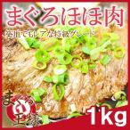 まぐろ ほほ肉 1kg  (特大 肉厚 ホホ肉 頬肉 ツラミ まぐろ マグロ 鮪 刺身)