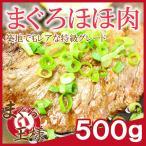 まぐろ ほほ肉 500g  (特大 肉厚 ホホ肉 頬肉 ツラミ まぐろ マグロ 鮪 刺身)