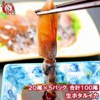 ホタルイカ ほたるいか 100尾 約150g×5パック 富山産 刺身用 いか イカ 烏賊 生ホタルイカ