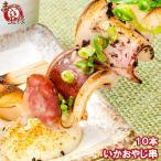 いかおやじ串 イカ串 10本 1本75〜85g前後 海鮮串(BBQ バーベキュー)