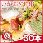 いかおやじ串 イカ串 10本×3パック 1本75〜85g前後 海鮮串(BBQ バーベキュー)