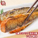 いわし明太子 9尾(3尾×3パック) (明太子 めんたいこ)