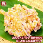ほっき貝入り海鮮サラダ 200g×3パック (ホッキ貝 ほっき貝 北寄貝)