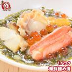 海鮮極め漬(250g×1 約2人前)