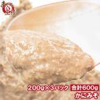 かにみそ カニミソ かに味噌 カニ味 200g×3パック (業務用 かに カニ 蟹)