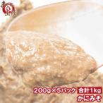 かにみそ カニミソ かに味噌 カニ味 200g×5パック (業務用 かに カニ 蟹)