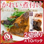 かれい煮付け 2枚×10パック カレイ煮付け 煮魚 煮付け 切り身 魚菜 かれい カレイ 鰈 ファストフィッシュ レトルトパック
