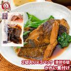 かれい煮付け 2枚×3パック カレイ煮付け 煮魚 煮付け 切り身 魚菜 かれい カレイ 鰈 ファストフィッシュ レトルトパック