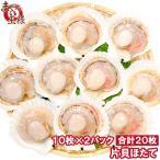 ホタテ ほたて 特大 片貝ほたて 20枚 10枚×2袋 (殻付きほたて 帆立 貝 バター焼き 浜焼き バーベキュー BBQ 業務用 築地市場 ギフト)