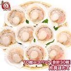 ホタテ ほたて 特大 片貝ほたて 30枚 10枚×3袋 (殻付きほたて 帆立 貝 バター焼き 浜焼き バーベキュー BBQ 業務用 築地市場 ギフト)