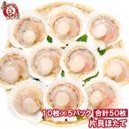 ホタテ ほたて 特大 片貝ほたて 50枚 10枚×5袋 (殻付きほたて 帆立 貝 バター焼き 浜焼き バーベキュー BBQ 業務用 築地市場 ギフト)
