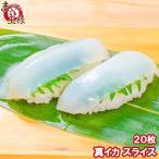 真イカ スライス20枚 寿司ネタ 刺身用 (いか イカ 烏賊)