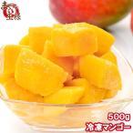 冷凍 マンゴー 500g×1 カットマンゴー 冷凍フルーツ ヨナナス