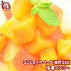 冷凍 マンゴー 2kg 500g×4 カットマンゴー 冷凍フルーツ ヨナナス