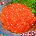 イクラ醤油漬け 500g ×1箱 アメリカ産 北海道製造 鱒いくら 鮭鱒いくら いくら醤油漬け 鱒子 鱒卵 醤油いくら いくら丼 イクラ丼 味付けいくら